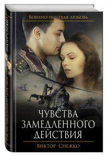 Снежко В.Н. - Чувства замедленного действия обложка книги