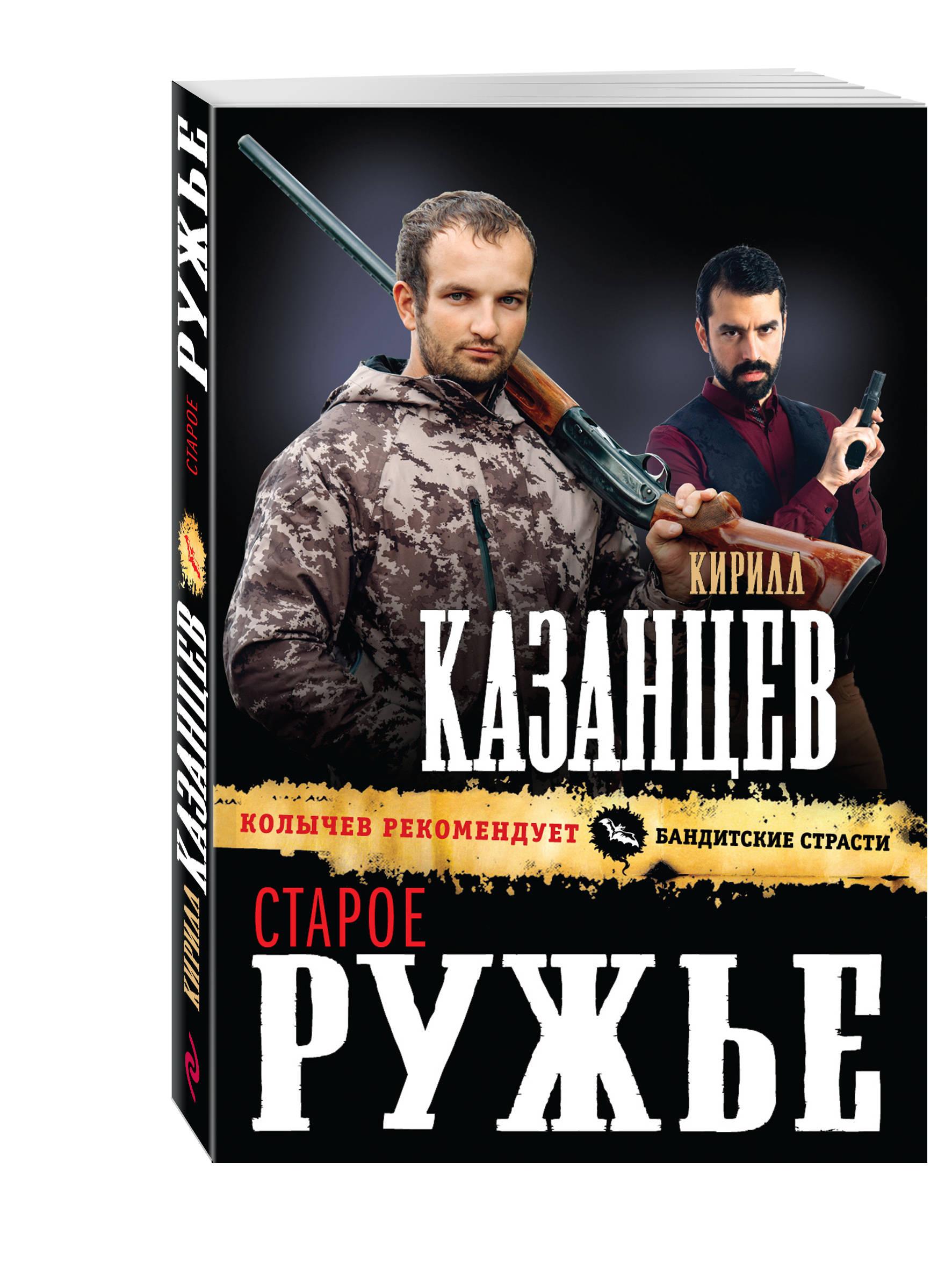 Казанцев К. Старое ружье олег трушин под счастливой звездой