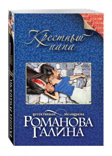 Романова Г.В. - Крестный папа обложка книги