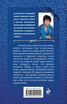 Обложка сзади Крестный папа Галина Романова