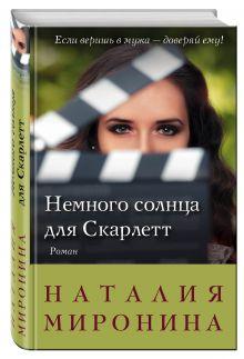 Миронина Н. - Немного солнца для Скарлетт обложка книги