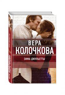 Колочкова В. - Зима Джульетты обложка книги