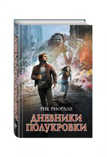 Риордан Р. - Дневники полукровки обложка книги