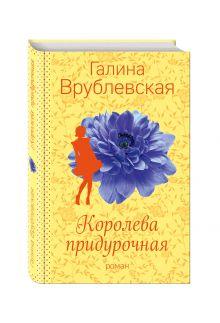 Врублевская Г.В. - Королева придурочная обложка книги