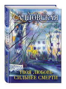 Садловская М. - Твоя любовь сильнее смерти обложка книги