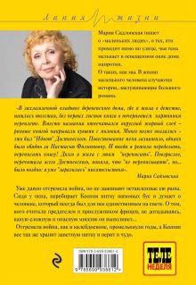 Обложка сзади Твоя любовь сильнее смерти Мария Садловская