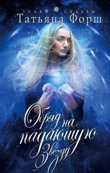 Обложка Обряд на падающую звезду Татьяна Форш