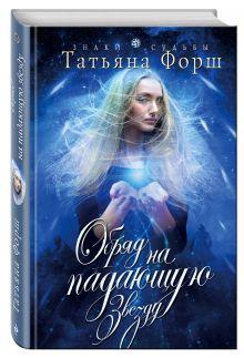 Форш Т. - Обряд на падающую звезду обложка книги