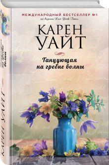 Уайт К. - Танцующая на гребне волны обложка книги