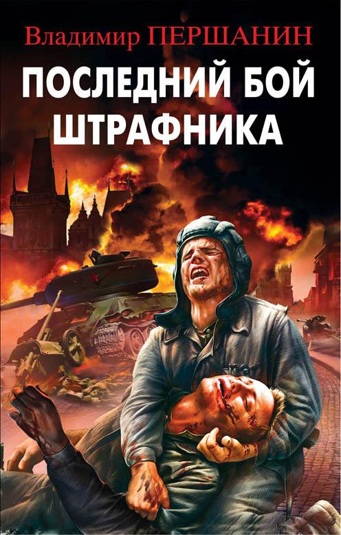 Першанин В.Н. Последний бой штрафника последний бой штрафника