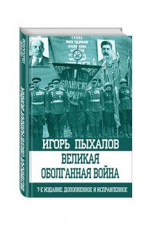 Великая оболганная война обложка книги