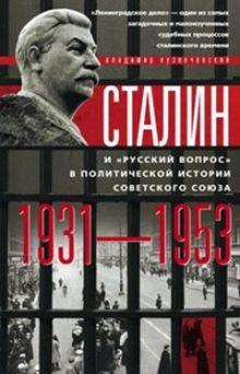 Кузнечевский В.Д. - Сталин и русский вопрос обложка книги