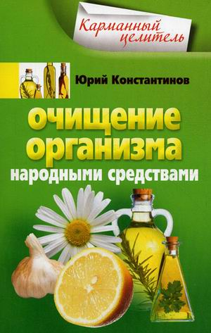 Очищение организма народными средствами Константинов Ю.