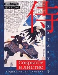 Хагакурэ. Сокрытое в листве. Кодекс чести самурая Ямомото Цунэтомо
