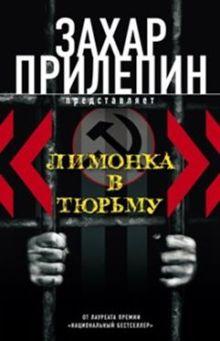 Прилепин З. - Лимонка в тюрьму обложка книги