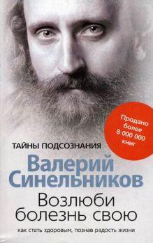 Синельников В.В. - Возлюби болезнь свою обложка книги
