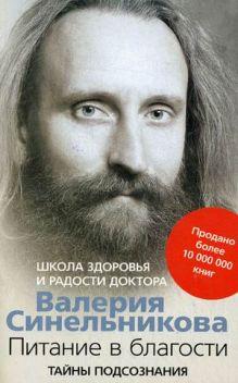 Синельников В.В. - Питание в благости обложка книги