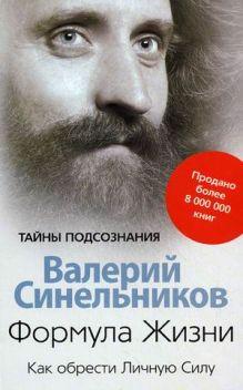 Синельников В.В. - Формула жизни. Как обрести Личную Силу. обложка книги