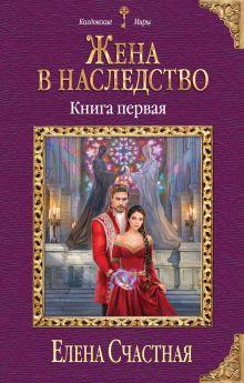 Жена в наследство. Книга первая