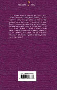 Обложка сзади Жена в наследство. Книга первая Елена Счастная