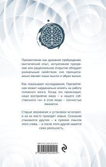 Обложка сзади Наш мозг и просветление. Нейробиология самопознания и совершенства Эндрю Ньюберг, Марк Роберт Уолдман