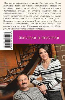 Обложка сзади Быстрая и шустрая Анна и Сергей Литвиновы