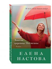 Настова Е. - Зонтик царевны Несмеяны обложка книги