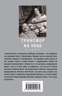 Обложка сзади Трансфер на небо Анна и Сергей Литвиновы