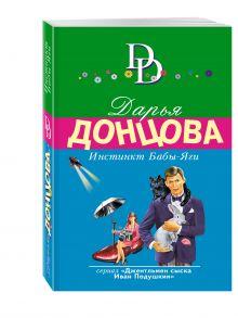 Донцова Д.А. - Инстинкт Бабы-Яги обложка книги