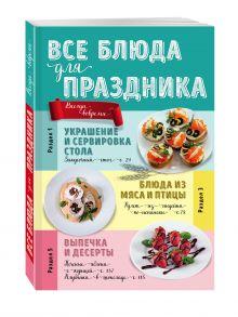 - Все блюда для праздника обложка книги