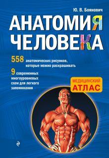 Обложка Анатомия человека со страницами для раскрашивания Ю. В. Боянович