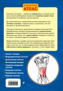 Обложка сзади Анатомия человека со страницами для раскрашивания Ю. В. Боянович