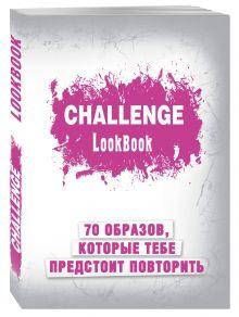 - Challenge. Lookbook (розовый) обложка книги
