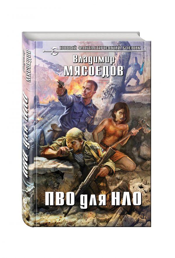 ПВО для НЛО Мясоедов В.М.