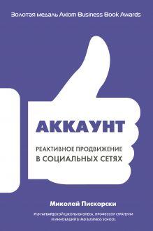 Пискорски М. - Брендинг в социальных сетях обложка книги