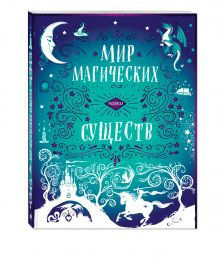 Поляк К.М. - Комплект Гарри Поттер. Мир магических существ (раскраска+суперобложка) обложка книги