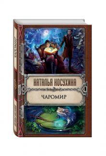 Косухина Н.В. - Чаромир обложка книги