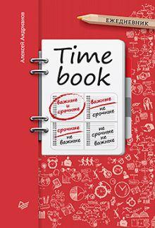 Андрианов А В - TIMEBOOK (Ежедневник) обложка книги