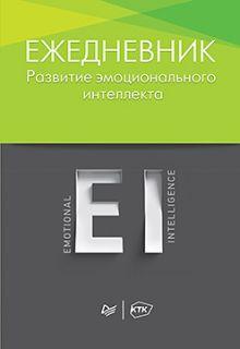 Хлевная Е А - Ежедневник. Развитие эмоционального интеллекта обложка книги