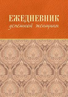 Тимофеева С А - Ежедневник успешной женщины (беж, беж. блок, недат.), 3-е изд. обложка книги