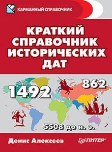 Алексеев Д Ю - Краткий справочник исторических дат обложка книги