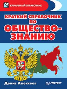 Алексеев Д Ю - Краткий справочник по обществознанию обложка книги