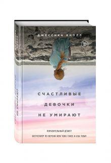 Кнолл Дж. - Счастливые девочки не умирают обложка книги