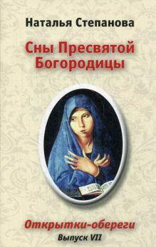 Сны Пресвятой Богородицы. Открытки-обереги. Вып. 7. Степанова Н.И.