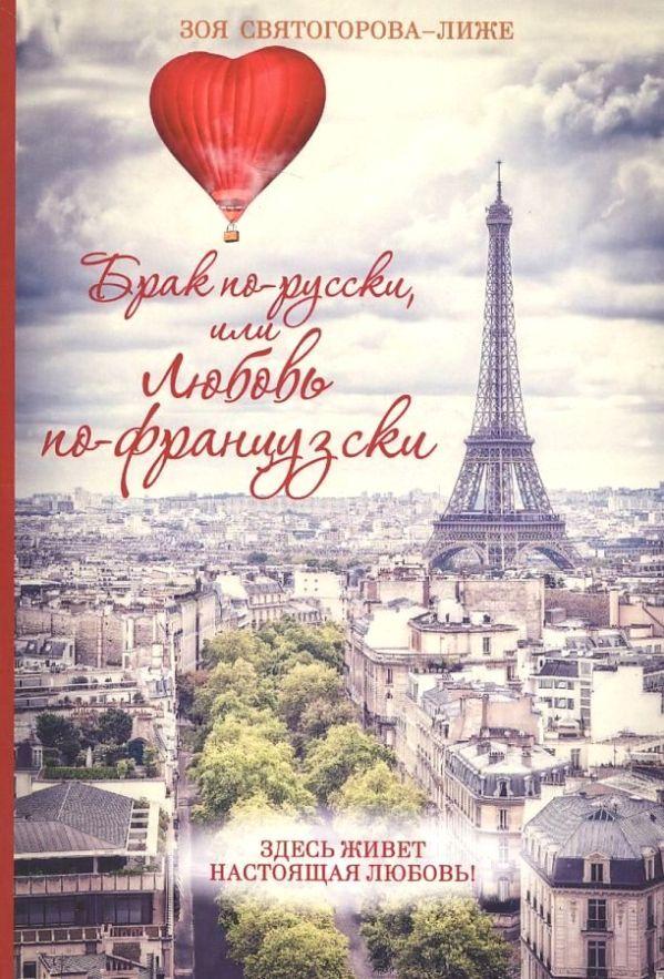 Брак по-русски, или любовь по-французски. Святогорова-Лиже З.А. Святогорова-Лиже З.А.