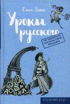 Уроки русского. Девос Е.