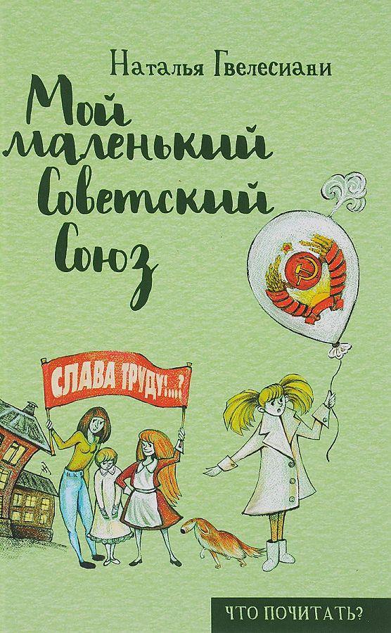 Мой маленький Советский Союз. Гвелесиани Н. Гвелесиани Н.