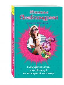 Александрова Н.Н. - Гламурный день, или Поцелуй на пожарной лестнице обложка книги