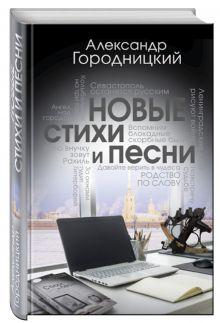 Городницкий А.М. - Новые стихи и песни обложка книги