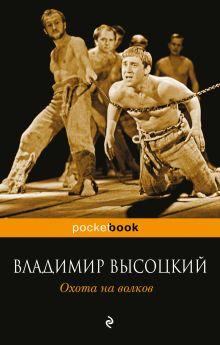 Обложка Охота на волков Владимир Высоцкий